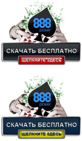 888 Poker скачать