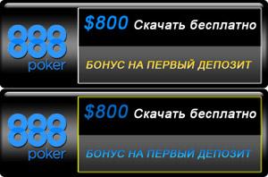 888 Poker скачка