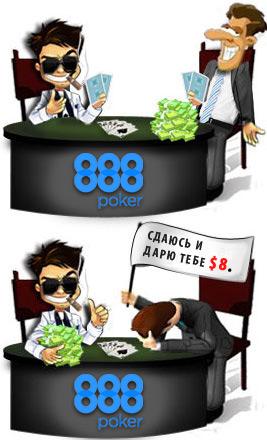 888 Покер стол