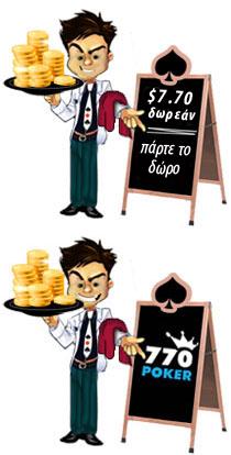 δωρεάν χρήματα για πόκερ