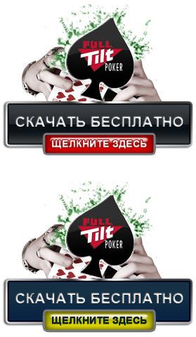 Full Tilt Poker скачать