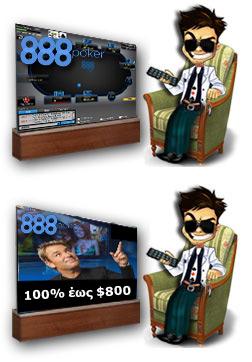 Poker 888 bonus εγγραφής