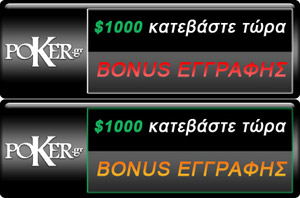 Poker.gr Bonus εγγραφής