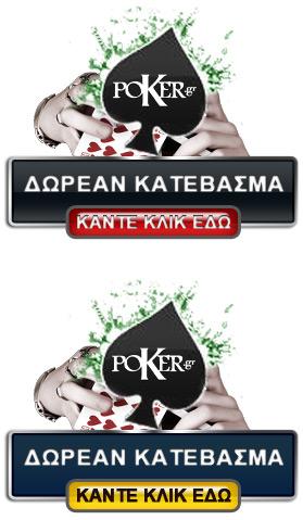 Poker.gr bonus πρώτης κατάθεσης