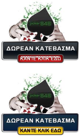 Poker848 bonus πρώτης κατάθεσης