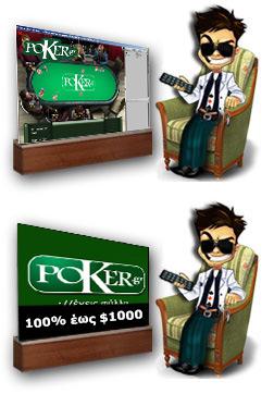 Poker.gr Bonus καλωσορισματος