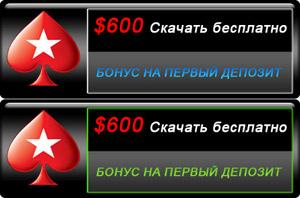 Покерстарс бонус