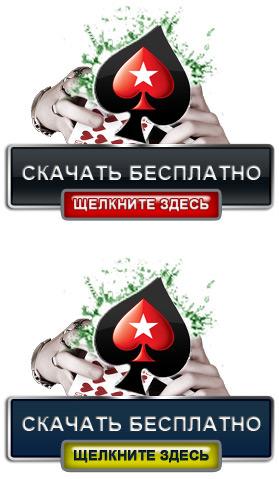 Pokerstars скачать