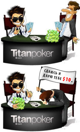 Titan Poker бездепозитный бонус