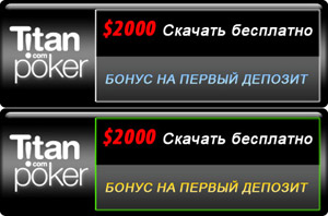 Титан Покер загрузить