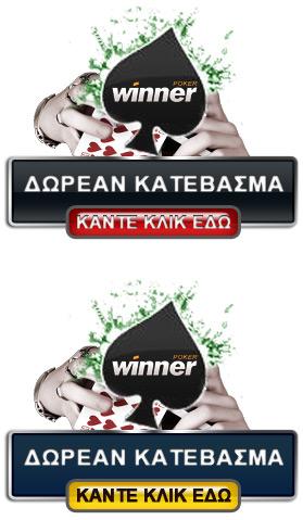 Winner Poker bonus πρώτης κατάθεσης