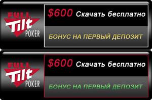 Загрузить Fullt Tilt Poker